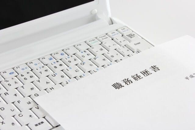 「受かる」選考書類の書き方